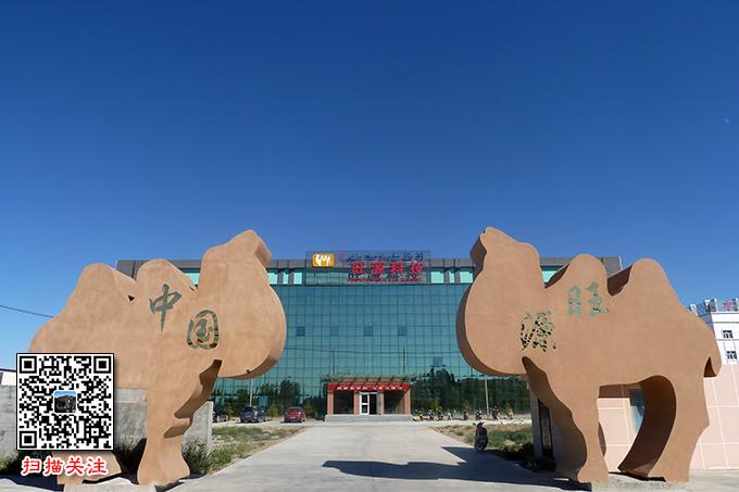 新疆旺源生物科技集团公司介绍