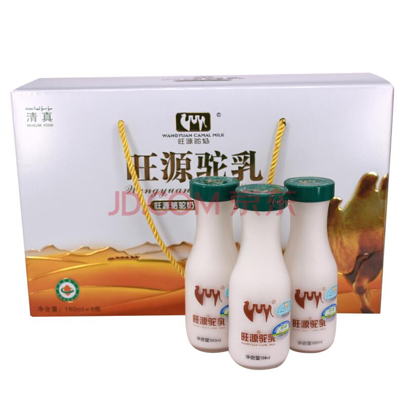 旺源骆驼奶液态奶玻璃瓶装180ml*8瓶
