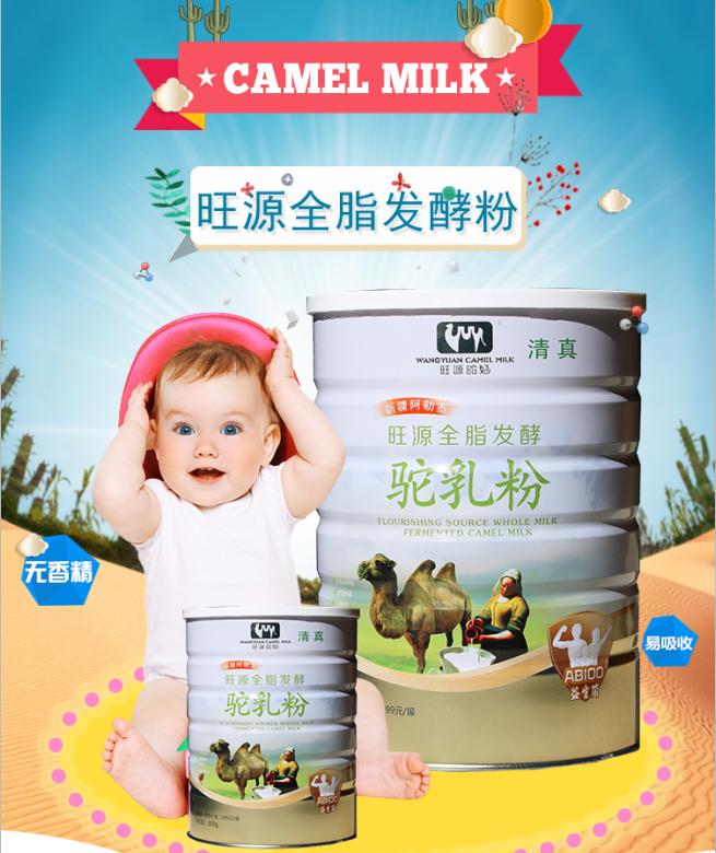 旺源发酵骆驼奶 20克/条 15条/罐