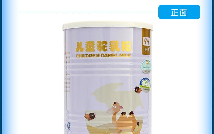 旺源儿童骆驼奶粉 358克/罐