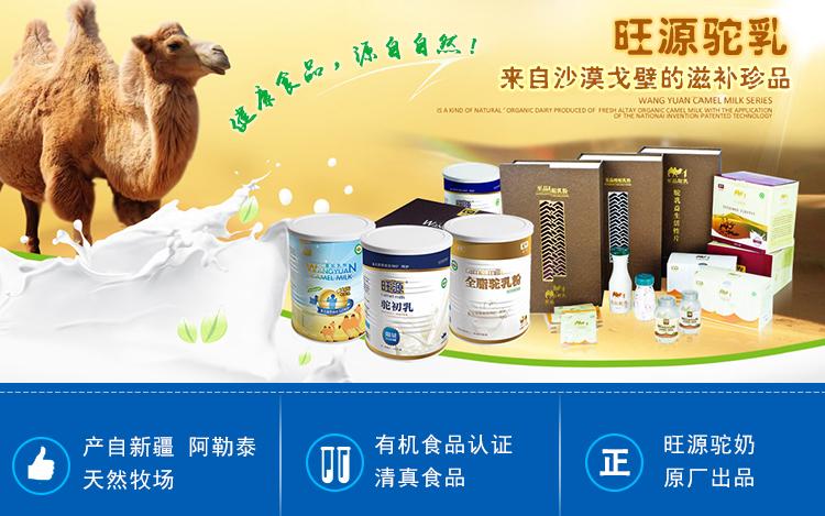 旺源全脂骆驼奶乳粉 320克/罐