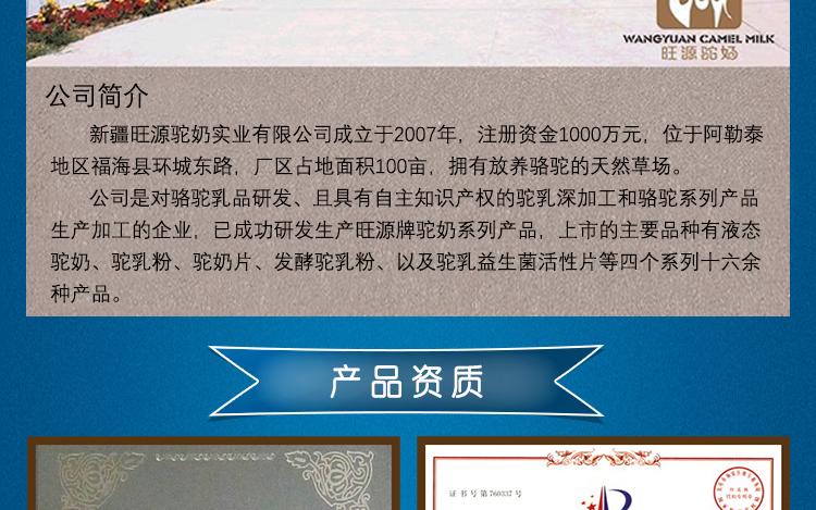 旺源全脂骆驼奶乳粉 388克/罐