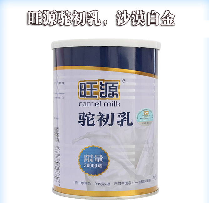 旺源骆驼奶初乳300克/罐