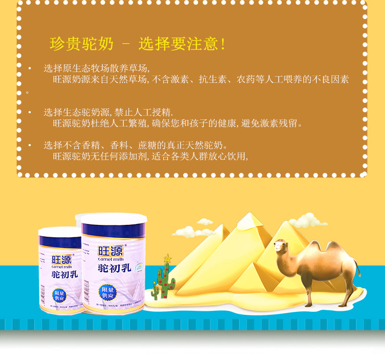 旺源骆驼奶初乳 300克/罐