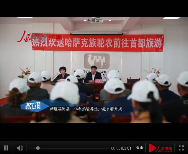 人民网丨新疆福海县:16名奶驼