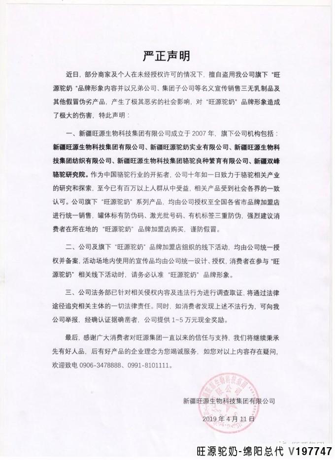 新疆旺源生物科技集团有限公司《严正声明》