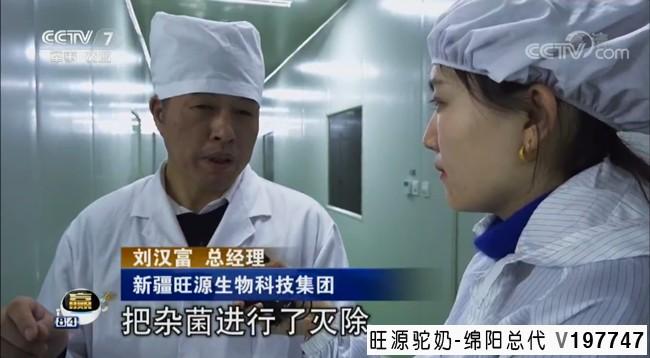 """旺源骆驼奶绵阳总代理为您提供:《聚焦三农》:""""驼""""起新疆草原经济"""