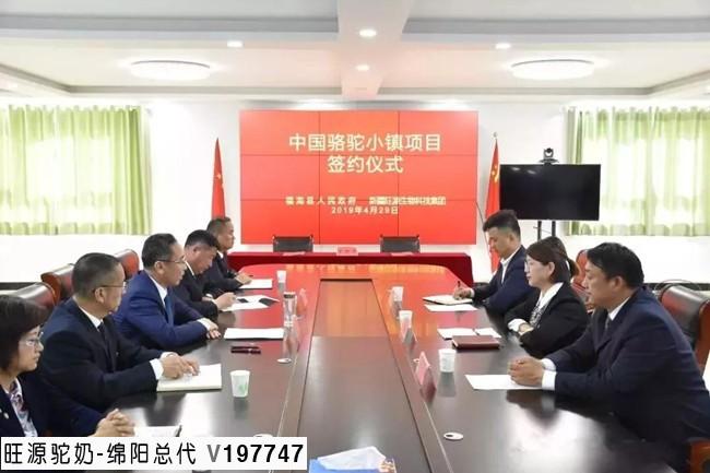 福海县县政府与旺源集团共同举办中国骆驼小镇签约仪式!