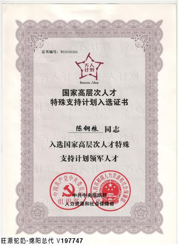 陈钢粮被评为福海县道德模范