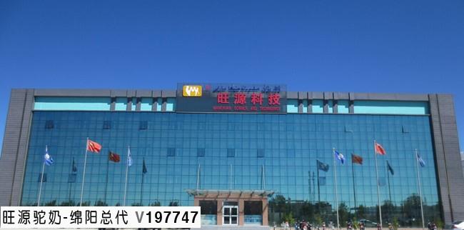 带你走进中国的最北边新疆阿勒泰旺源生物科技集团