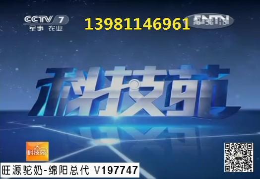 CCTV《科技苑》为你