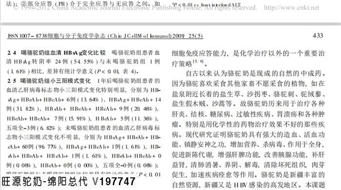 骆驼奶对慢性乙型肝炎患者免疫应答的影响