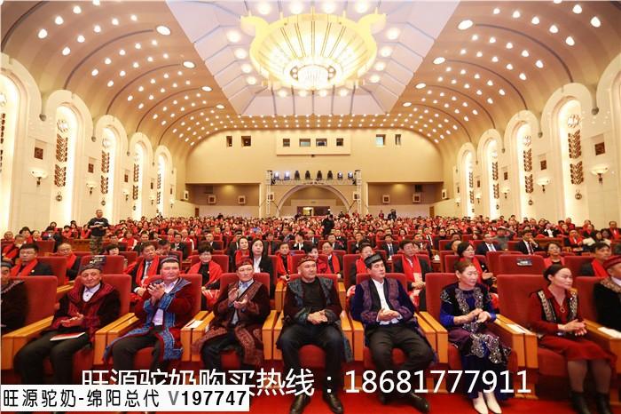 旺源集团2020年1月7日在北京人民大会堂举行新品发布会