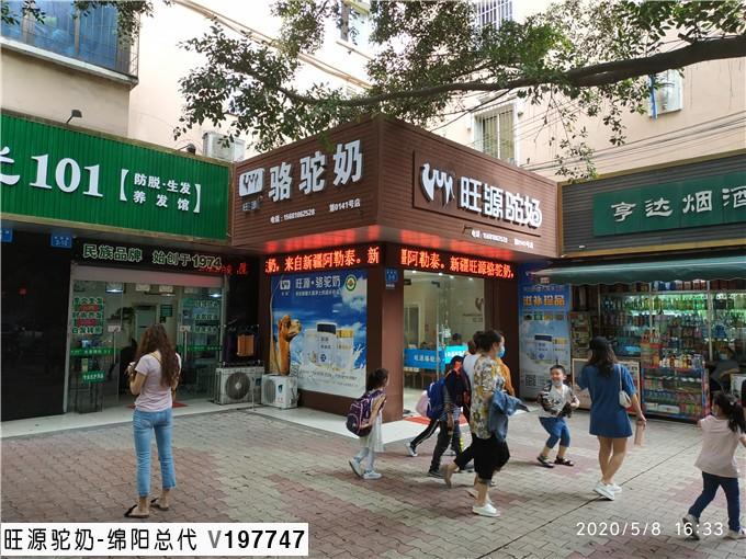 绵阳新疆旺源骆驼奶专卖店联系方式
