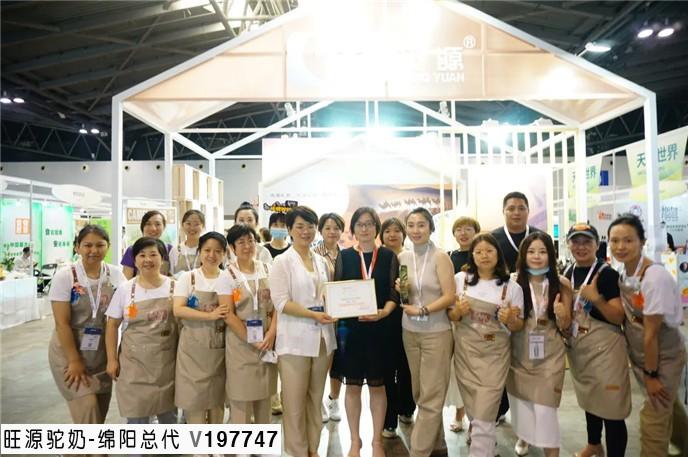 2021中国国际有机产品博览会 快来体验旺源驼乳养肤品!