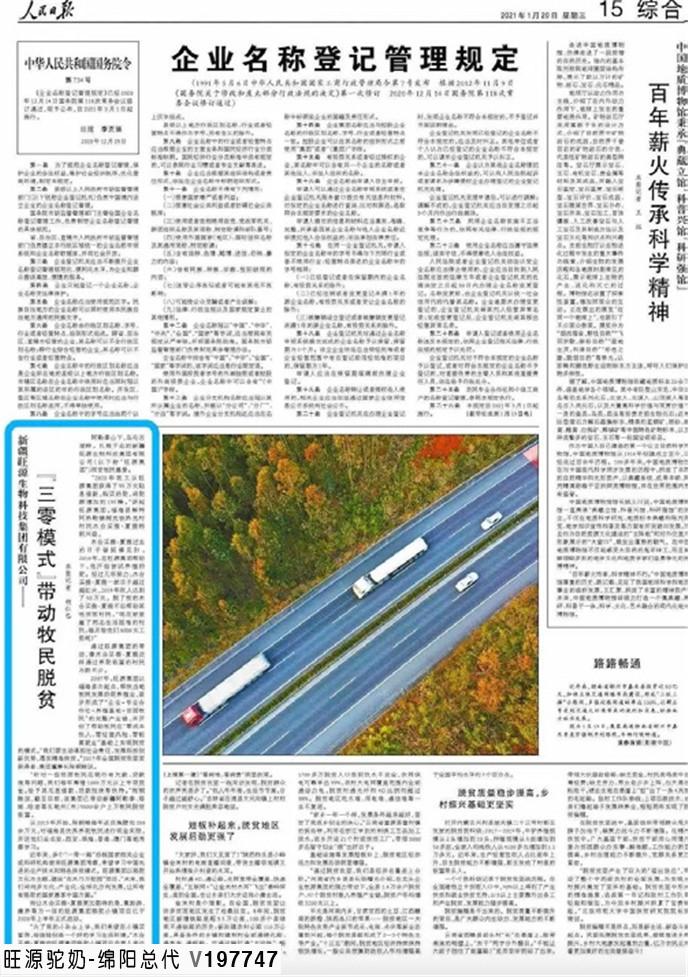 旺源集团『三零模式』在《人民日报》刊登