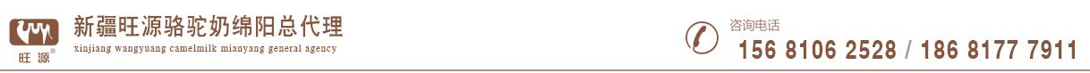 新疆旺 源骆驼奶绵阳总代理,旺源驼奶绵阳专卖店客服热线:15681062528  18681777911