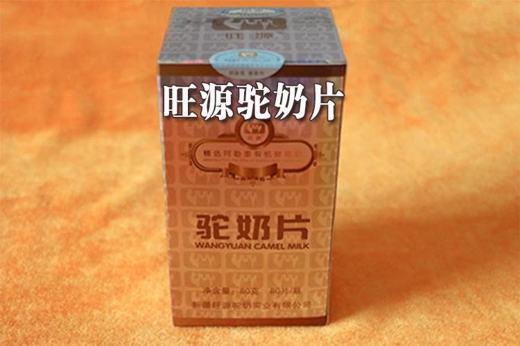 旺源骆驼奶片80片/瓶1