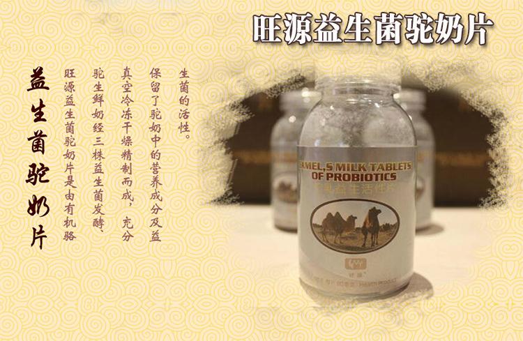 旺源益生菌驼奶片80片/