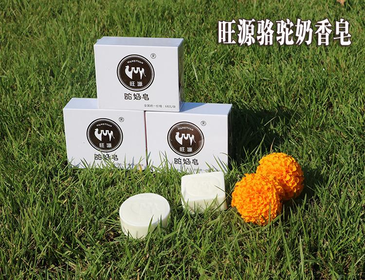 旺源骆驼奶香皂100克/块