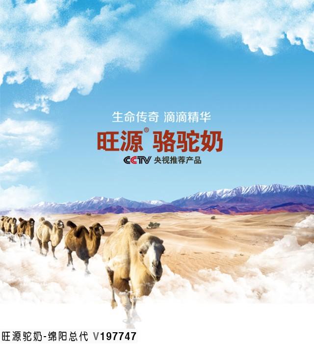 旺源骆驼奶绵阳总代理为您提供:骆驼乳是上天赐予的一种特殊的膳食