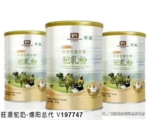 旺源骆驼奶绵阳总代理为您提供:新疆旺源发酵驼乳粉,糖尿病的克星!