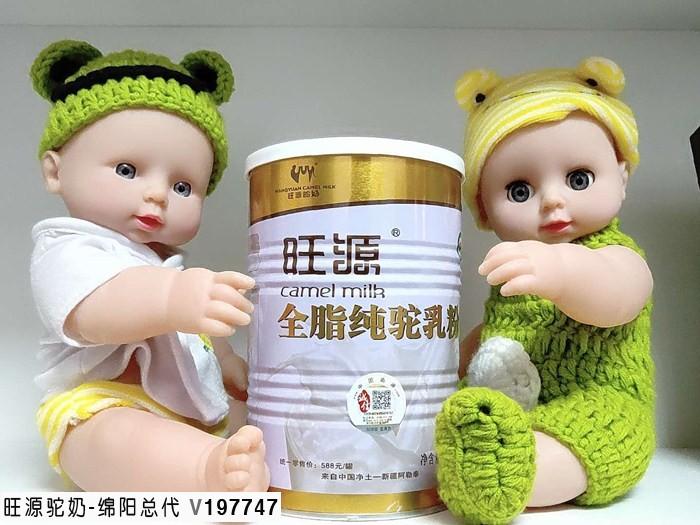 旺源骆驼奶绵阳总代理为您提供:新疆骆驼奶,旺源全脂驼乳粉