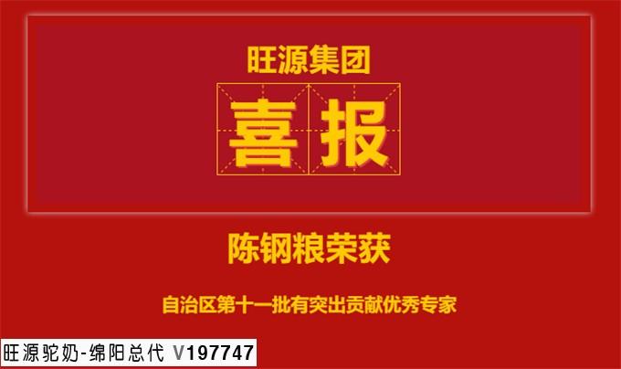 旺源集团董事长陈钢粮获评新疆维